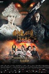 Смотреть Чжун Куй: Снежная дева и тёмный кристалл онлайн в HD качестве