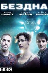 Смотреть Бездна онлайн в HD качестве 720p