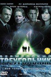 Смотреть Бермудский треугольник онлайн в HD качестве 720p