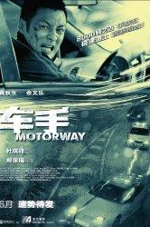 Смотреть Автострада онлайн в HD качестве