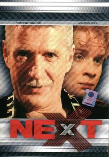 Смотреть Next. Следующий онлайн в HD качестве 720p