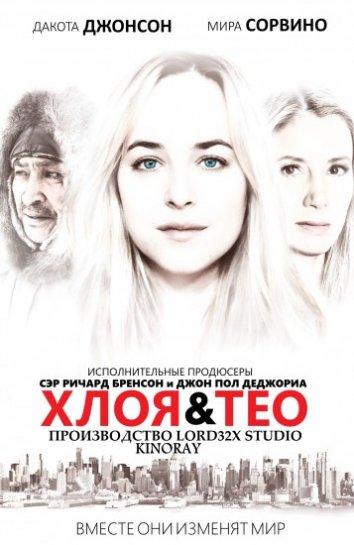 Смотреть Хлоя и Тео онлайн в HD качестве 720p