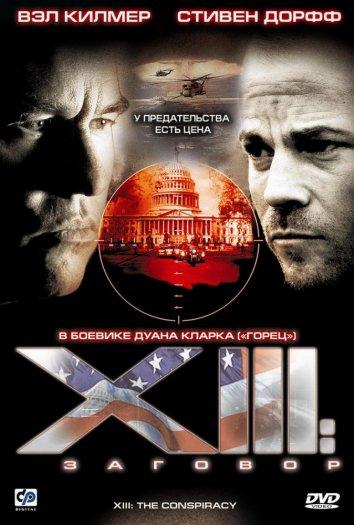 Смотреть XIII: Заговор онлайн в HD качестве 720p