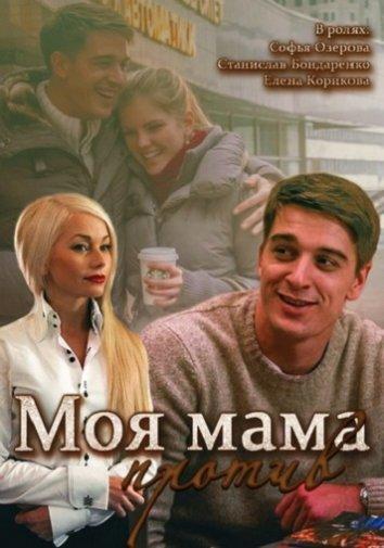 Смотреть Моя мама против онлайн в HD качестве 720p