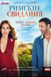 Смотреть Римские свидания онлайн в HD качестве