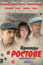 Смотреть Однажды в Ростове онлайн в HD качестве