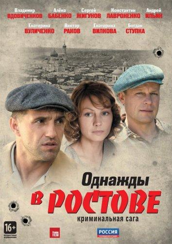 Смотреть Однажды в Ростове онлайн в HD качестве 720p