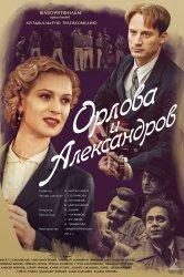 Смотреть Орлова и Александров онлайн в HD качестве