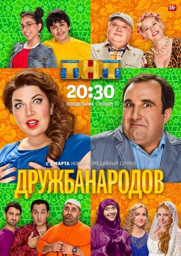 Смотреть Дружба народов онлайн в HD качестве 720p