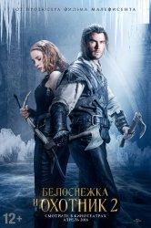 Смотреть Белоснежка и Охотник 2 онлайн в HD качестве