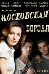 Смотреть Московская борзая онлайн в HD качестве