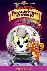 Смотреть Том и Джерри: Волшебное кольцо онлайн в HD качестве