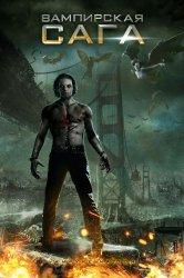 Смотреть Вампирская сага онлайн в HD качестве