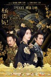 Смотреть Ян Гуй Фэй онлайн в HD качестве