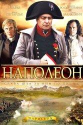 Смотреть Наполеон онлайн в HD качестве 720p