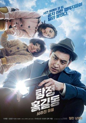 Смотреть Детектив Хон Гиль-дон: исчезнувшая деревня онлайн в HD качестве 720p