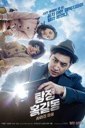 Смотреть Детектив Хон Гиль-дон: исчезнувшая деревня онлайн в HD качестве