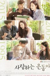 Смотреть Моя любовь Ын-дон онлайн в HD качестве