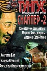 Смотреть Снайпер 2: Тунгус онлайн в HD качестве