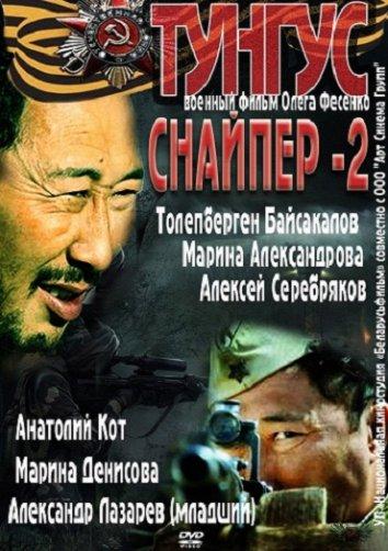 Смотреть Снайпер 2: Тунгус онлайн в HD качестве 720p