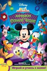 Смотреть Клуб Микки Мауса онлайн в HD качестве 720p
