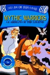 Смотреть Воины мифов: Хранители легенд онлайн в HD качестве