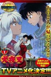 Смотреть Инуяся: Последняя глава онлайн в HD качестве