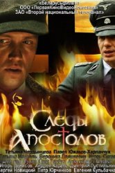 Смотреть Следы апостолов онлайн в HD качестве
