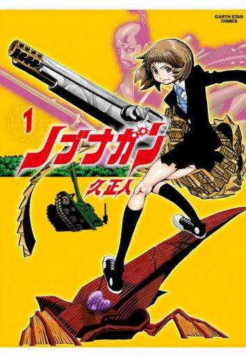 Смотреть Пушка Нобунаги онлайн в HD качестве 720p