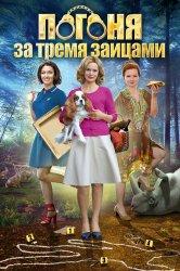 Смотреть Погоня за тремя зайцами онлайн в HD качестве