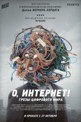 Смотреть О, Интернет! Грезы цифрового мира онлайн в HD качестве 720p