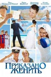 Смотреть Приказано женить онлайн в HD качестве