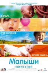 Смотреть Малыши онлайн в HD качестве