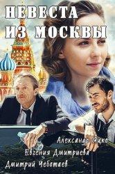 Смотреть Невеста из Москвы онлайн в HD качестве
