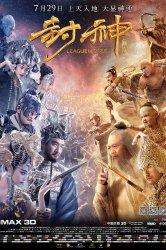 Смотреть Лига богов онлайн в HD качестве