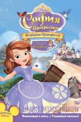 Смотреть София Прекрасная: История принцессы онлайн в HD качестве