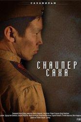 Смотреть Снайпер Саха онлайн в HD качестве 720p