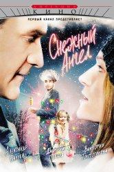 Смотреть Снежный ангел онлайн в HD качестве