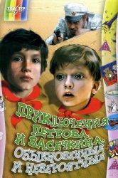 Смотреть Приключения Петрова и Васечкина, обыкновенные и невероятные онлайн в HD качестве