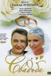 Смотреть Свадьба онлайн в HD качестве