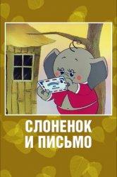 Смотреть Слоненок и письмо онлайн в HD качестве 720p
