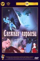 Смотреть Снежная королева онлайн в HD качестве 720p