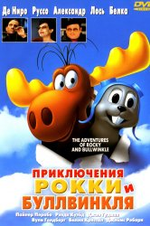 Смотреть Приключения Рокки и Буллвинкля онлайн в HD качестве