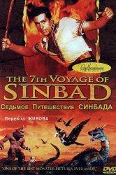 Смотреть Седьмое путешествие Синдбада онлайн в HD качестве 720p