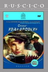 Смотреть Солдат Иван Бровкин онлайн в HD качестве