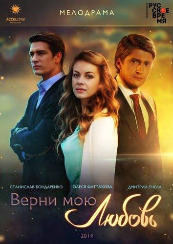 Смотреть Верни мою любовь онлайн в HD качестве 720p