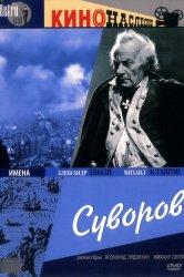 Смотреть Суворов онлайн в HD качестве