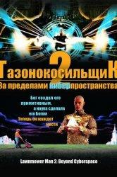 Смотреть Газонокосильщик 2: За пределами киберпространства онлайн в HD качестве