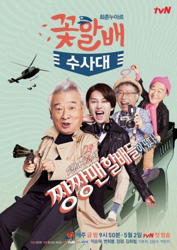 Смотреть Следственный отдел старичков-красавчиков онлайн в HD качестве 720p