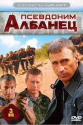 Смотреть Псевдоним «Албанец» онлайн в HD качестве